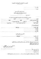عقد البيع السيارات الجزائر