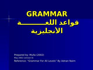 قواعد اللغة الإنجليزية.ppt