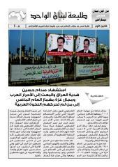 40 طليعة لبنان كانون أول 2008.pdf