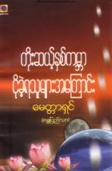 MettaShin-ShwePyiThar-92GabarNyokeiYaThuMyar.pdf