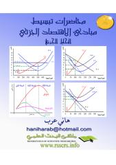 محاضرات تبسيط مبادئ الاقتصاد الجزئي.pdf