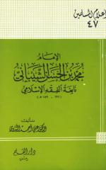 47. الامام محمد بن الحسن الشيباني، نابغة الفقه الإسلامي - علي أحمد الندوي.pdf