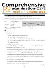 ข้อสอบ OSPE_7-10-54 พร้อมเฉลย.pdf