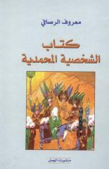 الشخصية المحمدية - معروف الرصافي.pdf