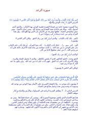 سيد قطب في ظلال القرآن  تفسير سورة الرعد.doc