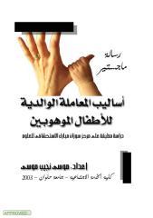 رسالة ماجستير في أساليب المعاملة الوالدية للأطفال الموهوبين.pdf