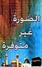 ابنك يندبك _ حسين الحجامي .mp3