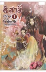 8 สามี เล่ม 1.pdf