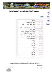 www.k.alex-edu.com_2013k_tansseklist2.pdf