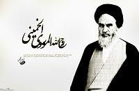 [تصویر: roohollah_moosavi_khomeini_by_.jpg]