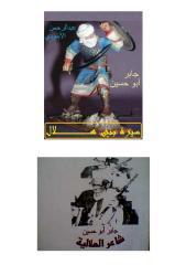 السيره الهلاليه  الجزء الثانى.pdf