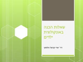 שאלות הכנה באונקולוגיה.pdf