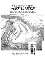 أقاليم الجزيرة العربية بين الكتابات العربية القديمة والدرسات المعاصرة.pdf