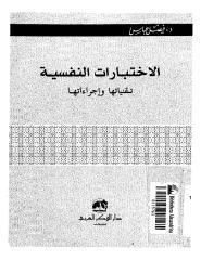 الإختبارات النفسية تقنياتها وإجرائاتها.pdf