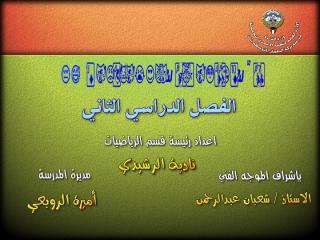 ثامن - تطابق المثلثات - مدرسة بركة بنت النعمان.ppt
