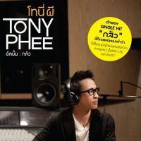 Tony Phee - เพราะว่ารักเธอ.mp3
